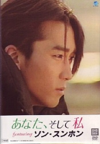 あなた、そして私 featuring ソン・スンホン DVD-BOX