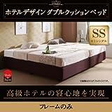 IKEA・ニトリ好きに。ホテル仕様デザインダブルクッションベッド【フレームのみ】 セミシングル