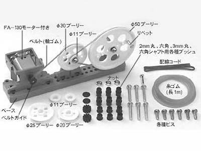 Tamiya 70121 Pulley Unit Set Educational Series