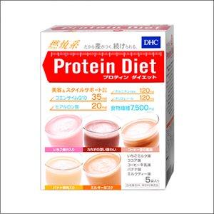 DHC プロテインダイエット 5袋
