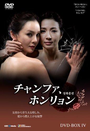 チャンファ、ホンリョン DVD-BOX4