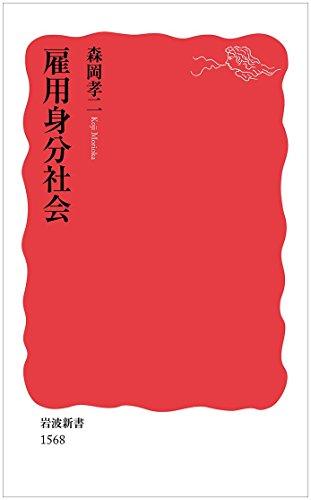 雇用身分社会 (岩波新書)