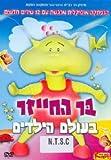 echange, troc Bar the Alien in Kids World [Import USA Zone 1]
