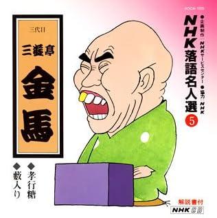 NHK落語名人選(5) 三代目 三遊亭金馬 孝行糖・薮入り