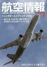 航空情報 2016年 05 月号 [雑誌]