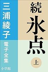 三浦綾子 電子全集 続 氷点(上) (小学館電子版)