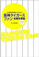 阪神タイガースファン名言珍言集