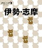 伊勢・志摩 (タビハナ) (タビハナ―中部)