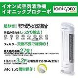 イオン式空気清浄機 Ionicpro TURBO(イオニックプロターボ) STA-98E  ホワイト