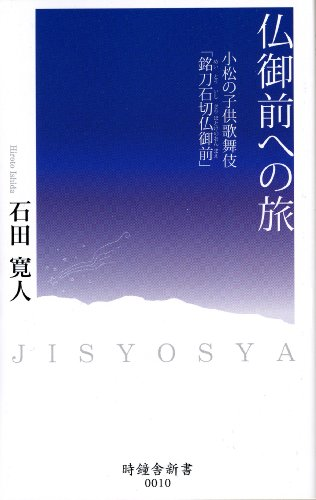 仏御前への旅―小松の子供歌舞伎「銘刀石切仏御前」 (時鐘舎新書)