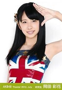 AKB48 公式生写真 Theater 2012.July 月別07月 【岡田彩花】