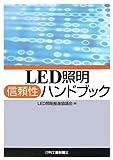 LED照明信頼性ハンドブック