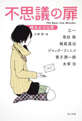 不思議の扉  時をかける恋 (角川文庫)