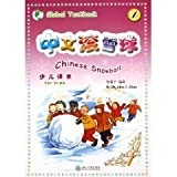 Childrens Book (Snowball in Chinese) (1) (Chinese Edition)
