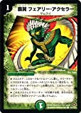 デュエルマスターズ 【 覇翼フェアリー・アクセラー 】 DM28-110C 《戦国編1》