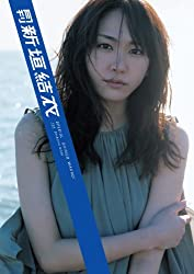 新潮ムック  月刊  新垣結衣 Special (SHINCHO MOOK 134)