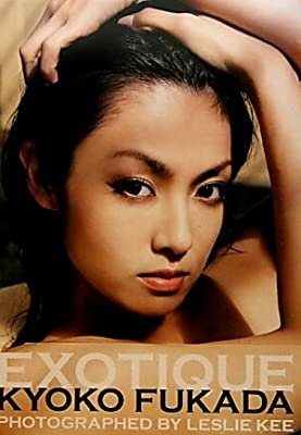 深田恭子写真集 『 EXOTIQUE 』