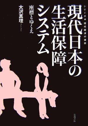 現代日本の生活保障システム―座標とゆくえ