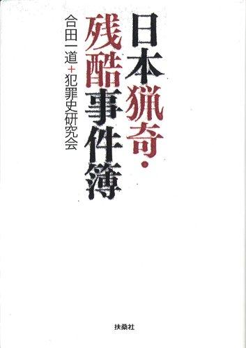 日本猟奇・残酷事件簿 (扶桑社文庫)