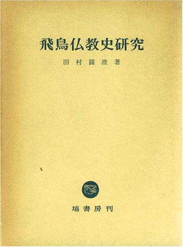 飛鳥仏教史研究 (1969年)