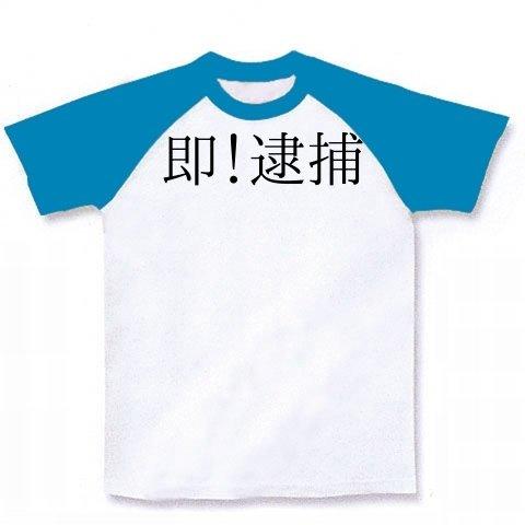 即!逮捕 ラグランTシャツ(ホワイト×ターコイズ) M