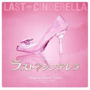 フジテレビ系ドラマ「ラストシンデレラ」オリジナルサウンドトラック