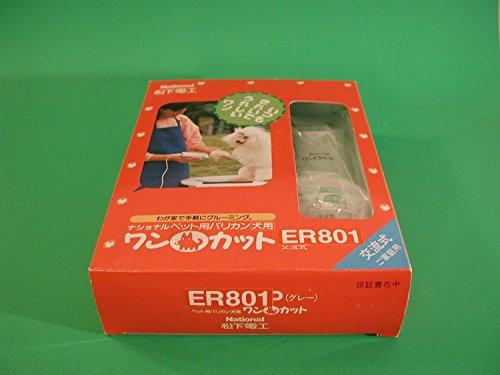 National(=Panasonic) Ac Operated Pet Clipper, Er801