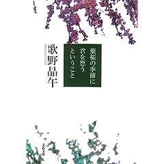 葉桜の季節に君を想うということ (文春文庫 う 20-1)