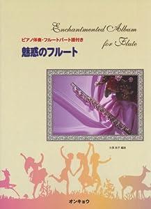 魅惑のフルート ピアノ伴奏・フルートパート譜付き(仮)