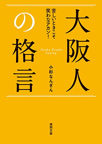 大阪人の格言: 苦しいときこそ笑わなアカン! (徳間文庫)