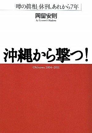 沖縄から撃つ! 「噂の眞相」休刊、あれから7年