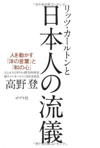 ritz-carlton-to-nihonzin-no-ryugi