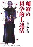 剣道の科学的上達法