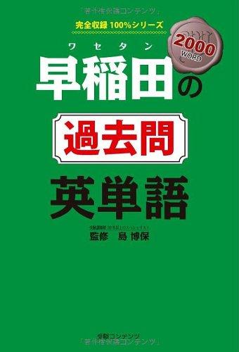 早稲田の過去問英単語