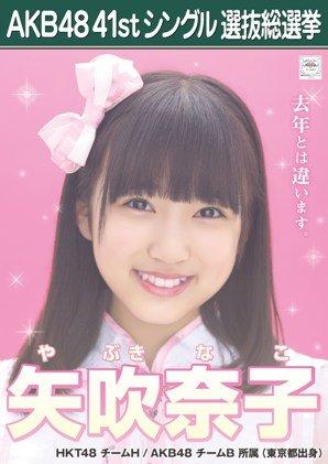 AKB48 公式生写真 僕たちは戦わない 劇場盤特典 【矢吹奈子】