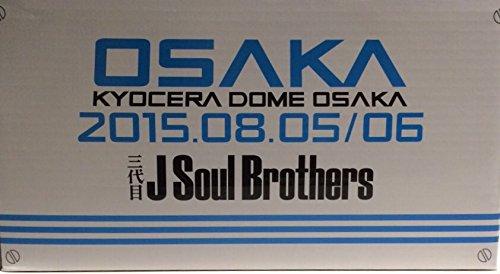 """三代目J Soul Brothers LIVE TOUR 2015 """"BLUE PLANET"""" 公式グッズ【京セラドーム限定 トラック缶】【2015.08.05/06】+銀テープ 2点セット"""