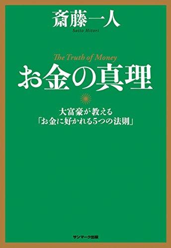 お金の真理 -