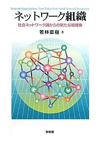 ネットワーク組織―社会ネットワーク論からの新たな組織像