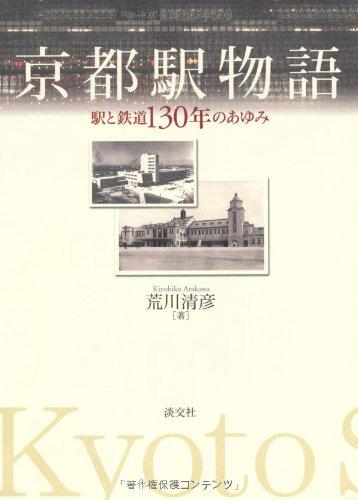 京都駅物語―駅と鉄道130年のあゆみ
