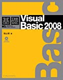 基礎Visual Basic 2008(DVD付) (IMPRESS KISO SERIES)