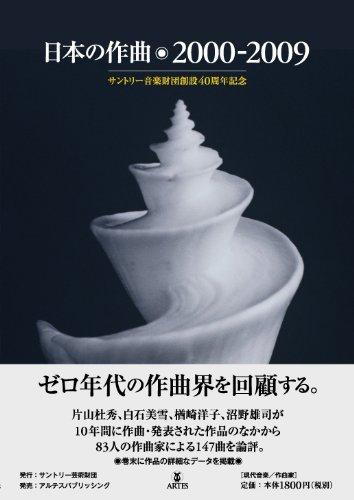 『日本の作曲2000-2009史』書影