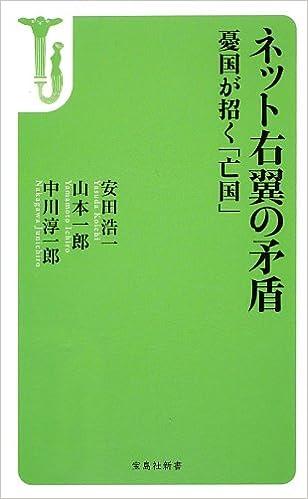 Amazon.co.jp: <b>ネット右翼</b>の<b>矛盾</b> 憂国が招く「亡国」 (宝島社新書 <b>...</b>