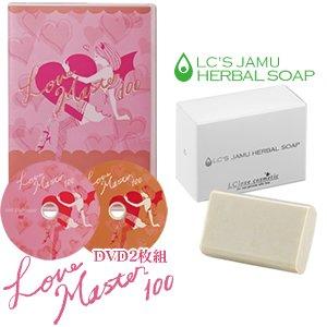 LOVE MASTER 100&ジャムウハーバルソープ