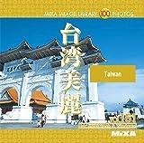 台湾のジュリー「愛イ尓一万年」その2