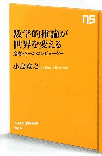 数学的推論が世界を変える―金融・ゲーム・コンピューター (NHK出版新書 394)