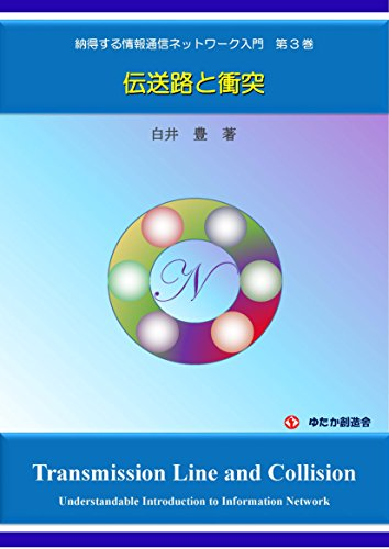 Understandable Introduction to Information Network No3: Transmission Line and Collision (Japanese Edition) (Transmission Lines And Networks compare prices)