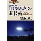 小惑星探査機「はやぶさ」の超技術―プロジェクト立ち上げから帰還までの全記録 (ブルーバックス)