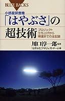 小惑星探査機「はやぶさ」の超技術 (ブルーバックス)