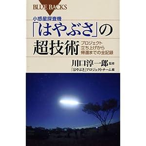小惑星探査機「はやぶさ」の超技術