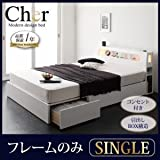 モダンライト・コンセント収納付きベッド Cher シェール フレームのみ シングル ホワイト